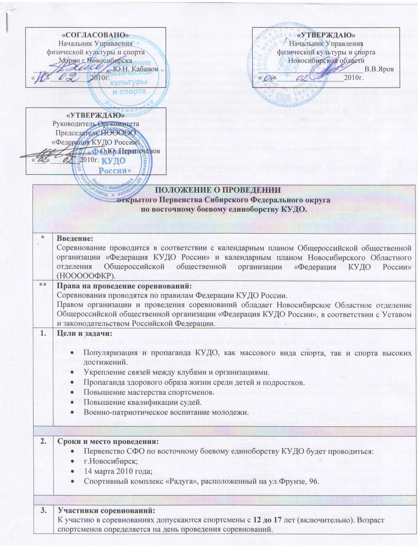 Примеры заполнения документов на конкурс